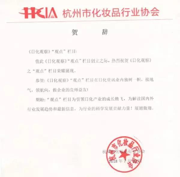 """杭州市化妆品行业协会:热烈祝贺《日化观察》——""""观点""""栏目创刊!"""