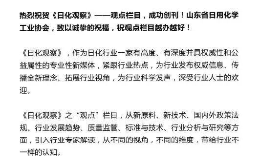 """山东省日用化学工业协会:热烈祝贺《日化观察》——""""观点""""栏目创刊!"""