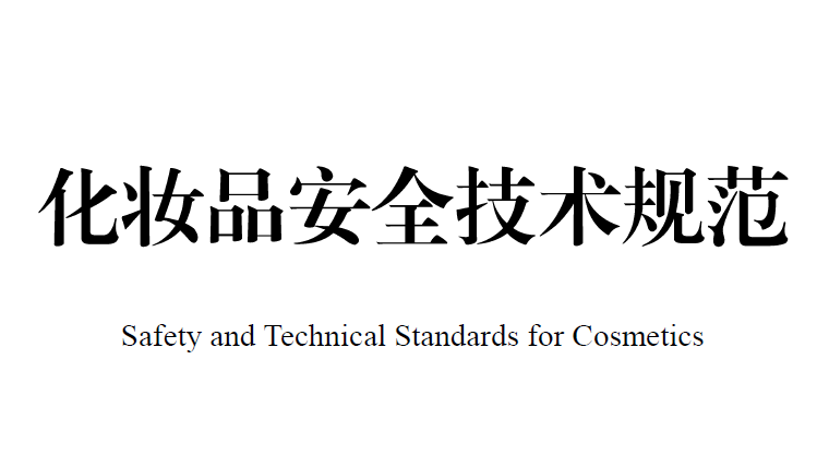 聚观:重磅解读——《化妆品安全技术规范》拟修订内容
