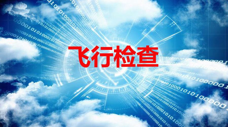 国家飞检:广州鹏美精细化工有限公司停产整改